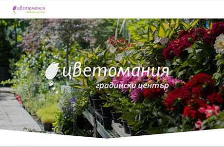 Градински център - Цветомания ЕООД