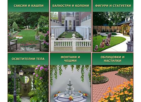 Градинско обзавеждане - Бриз 95 Севлиево