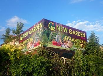 Градински център Ню Гарден