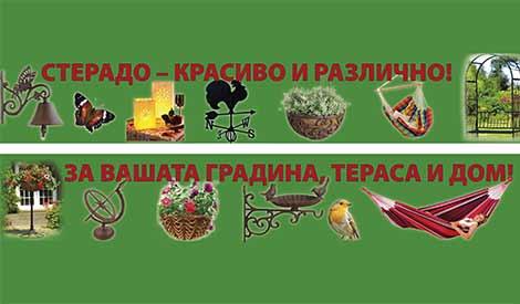 СТЕРАДО - продукти за градината и двора