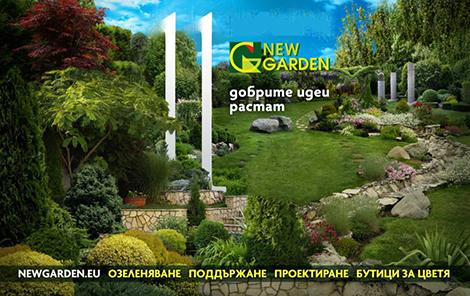 Ню Гарден - озеленяване