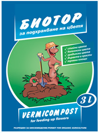 Биотор Вермикомпост