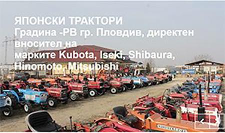Японски трактори - Градина РВ ЕООД