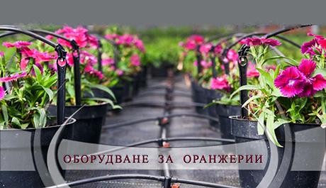 Оборудване за оранжерии - Аквапро ООД