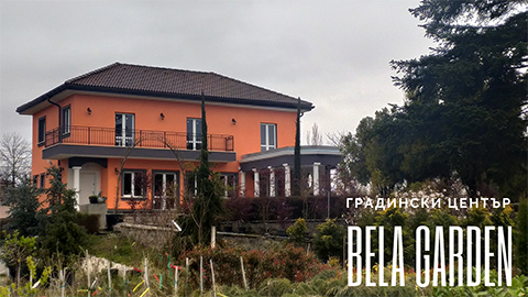 Градински център Бела Гардън офис