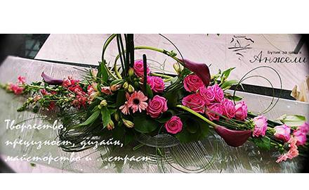 Бутик за цветя Анжели