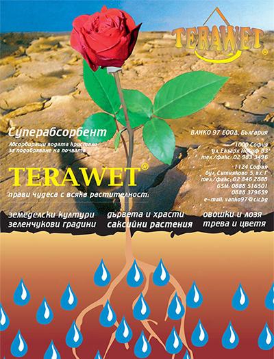 Хидрогелите ТЕРАУЕТ почвени подобрителi