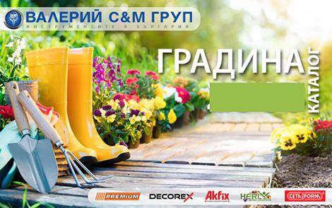 Градинска техника - Валерий СиМ Груп