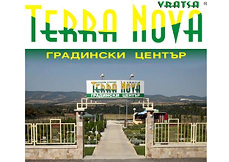 Градински център - Terra Nova, град Враца