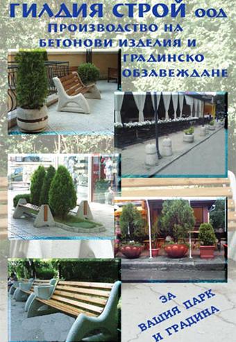 Градинското обзавеждане - Гилдия строй, вибробетонови изделия