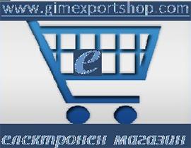 Електронен магазин Градинско оборудване - Гимекспорт АД