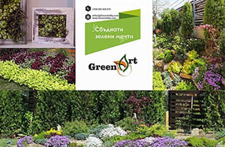 Озеленяване Грийн Арт