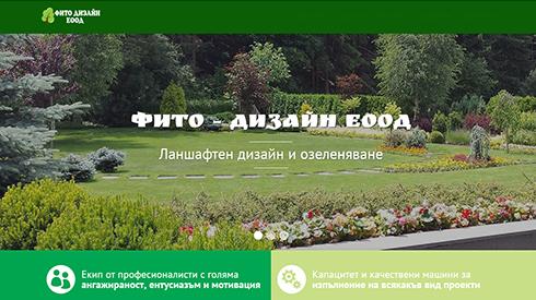 Озеленяване Фито Дизайн