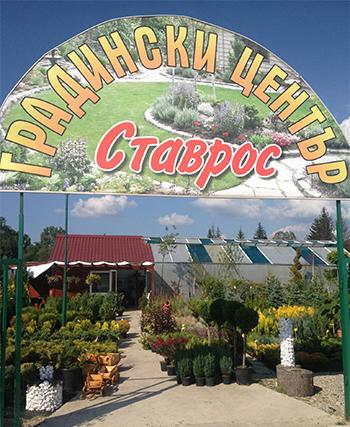 Ставрос Груп - цветя & рязан цвят в градински център