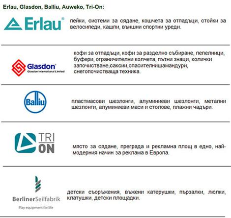 Парково оборудване и елементи на градския дизайн - европейски водещи марки