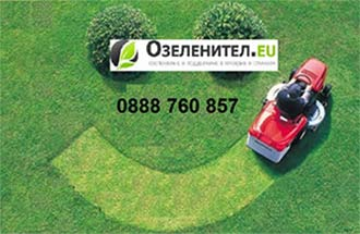 ОЗЕЛЕНИТЕЛ - Професионално озеленяване Пловдив