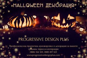 Празнична аранжировка за хелоуин от Прогресив Дизайн Плюс