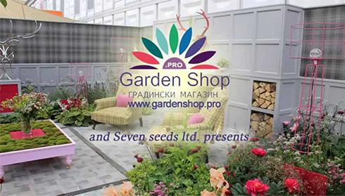 Градински магазин GardenShop Pro