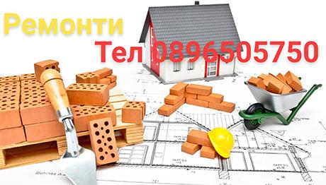 Покривни ремонти Димитрови