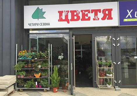 Магазин за цветя Четири Сезона Гаритидж парк