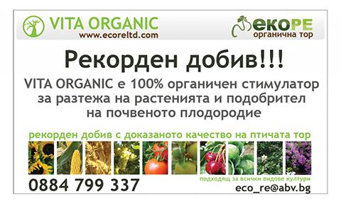 Органична тор Еко Ре ЕООД