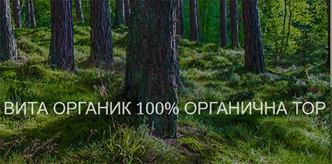 Органична тор ВИТА ОРГАНИК